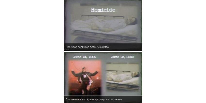 В Лос-Анджелесе продолжили разбираться с делом о смерти Джексона