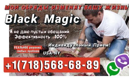 Магические услуги в Нью-Йорке NY. Fortune teller in the USA. Приворот в Нью-Йорке. Денежная магия в Нью-Йорке