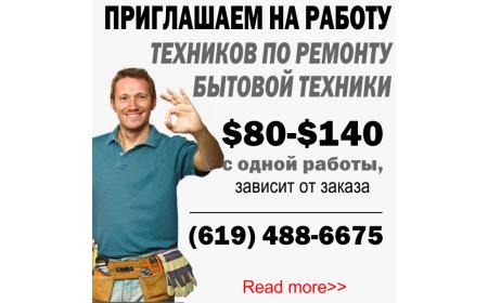 Приглашаем на работу техников по ремонту бытовой техники