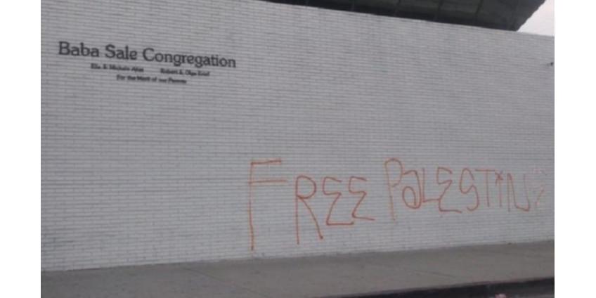 В Лос-Анджелесе появились антиизраильские граффити