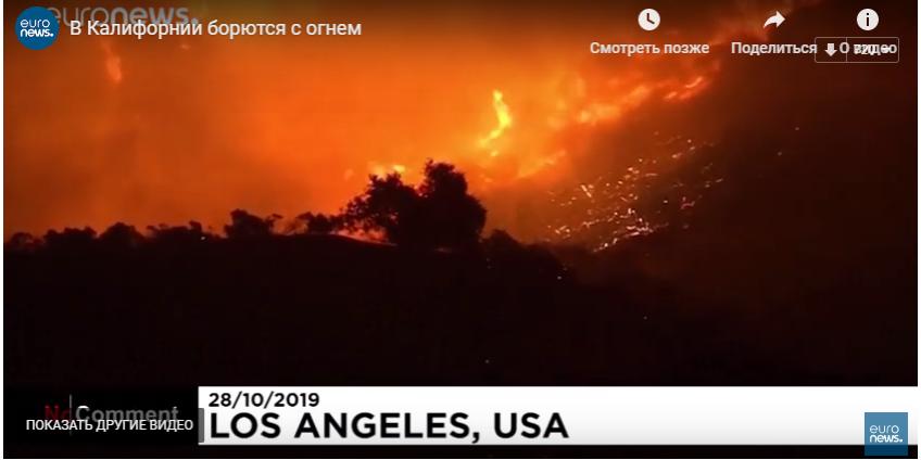 В Калифорнии продолжается борьба с огнем