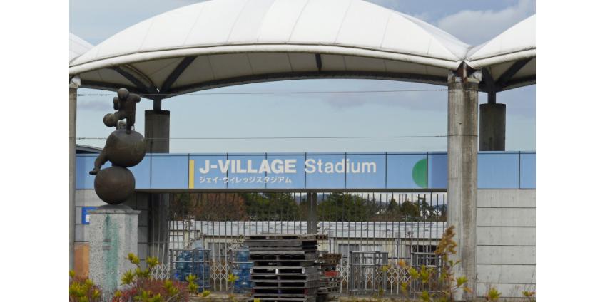 На олимпийском объекте в Японии выявлены мощнейшие очаги радиации