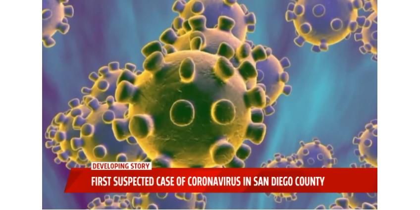 В округе Сан-Диего расследуется возможный случай заболевания коронавирусом