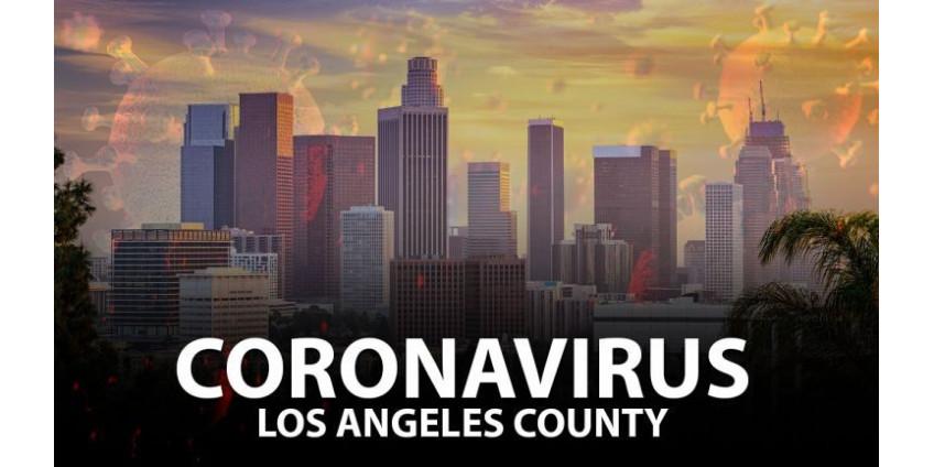 Округ Лос-Анджелес сообщает о 440 новых случаях заболевания COVID-19