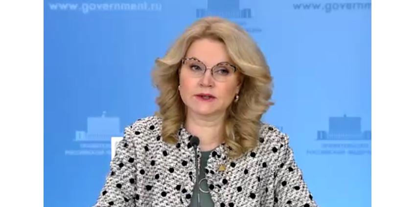 Голикова: ковидные ограничения в России сохранятся до вакцинации 68,6 млн россиян