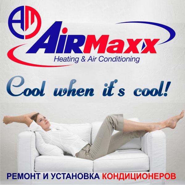 air maxx