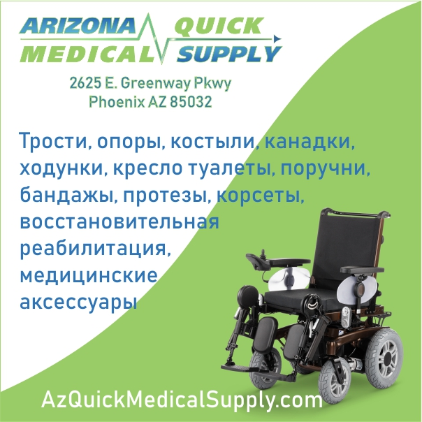 Arizona Medical Supply Store