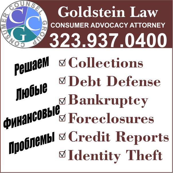 Goldstein Law