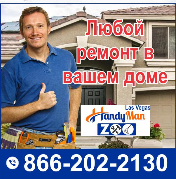 Handyman ZOO