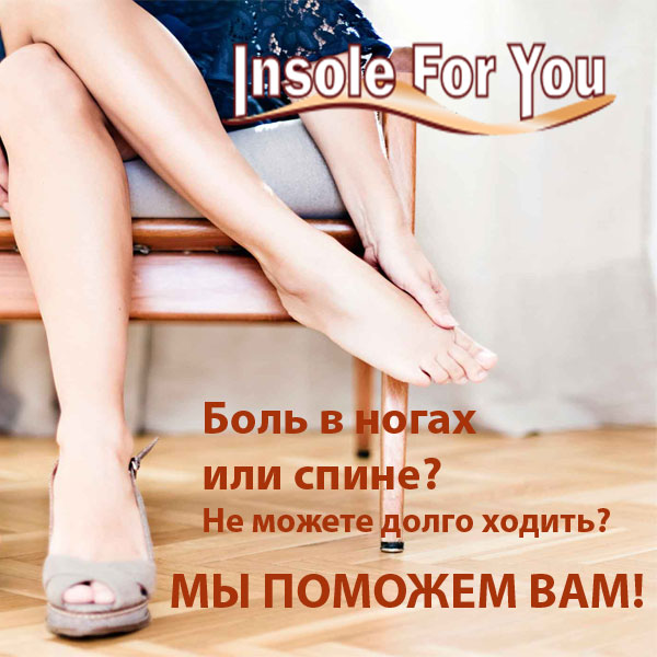 Insole For You
