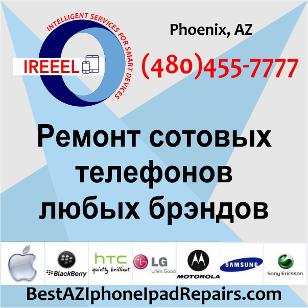 Ireeel Cell Phone Repair
