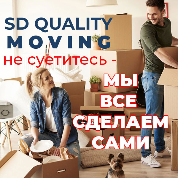 Moving-Company-San-Diego