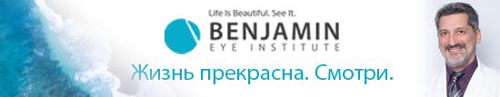 Benjamin Eye
