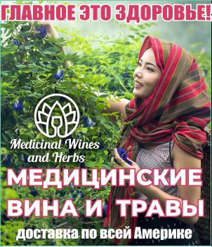 wines & herbs
