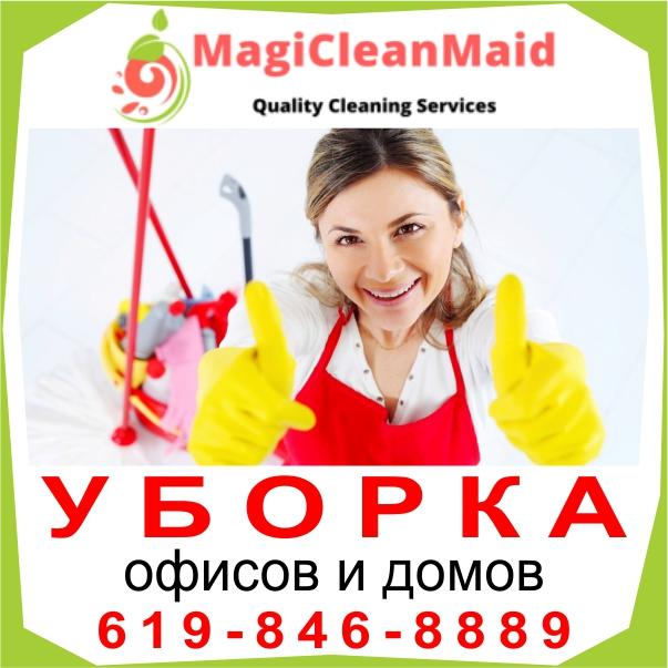 Magic Clean Maid San Diego