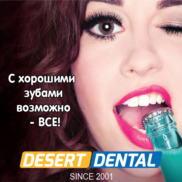 Desert Dental